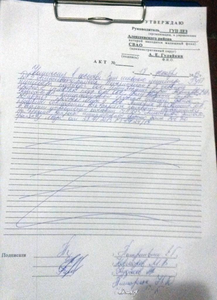 Акт_осмотра_ПМ-146_ГУП-ДЕЗ_18.12.13