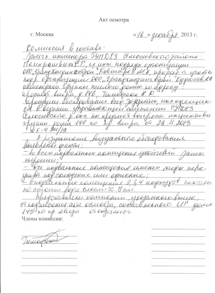 Акт_осмотра_ПМ-146_18.12