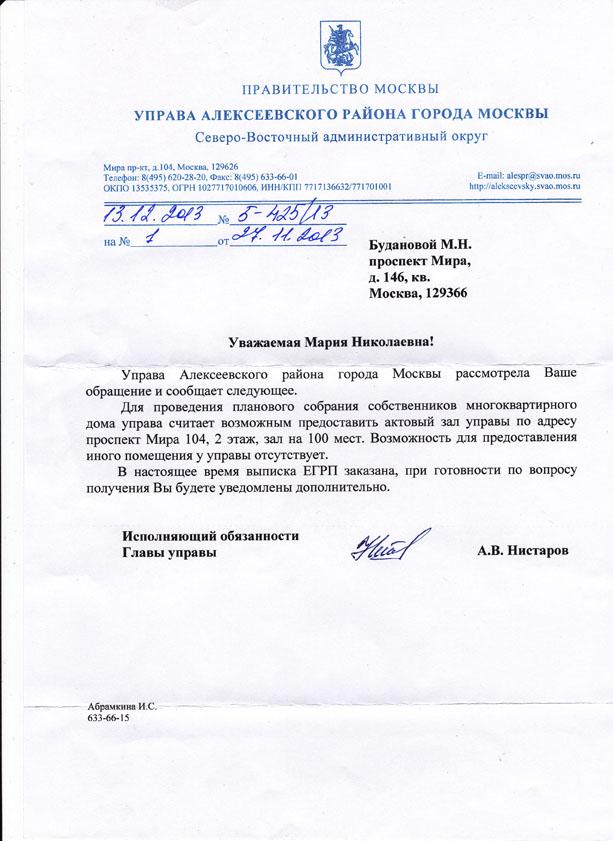 Ответ управы на  Исх. № 1  от 27.11.2013